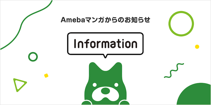 Amebaマンガからのお知らせ