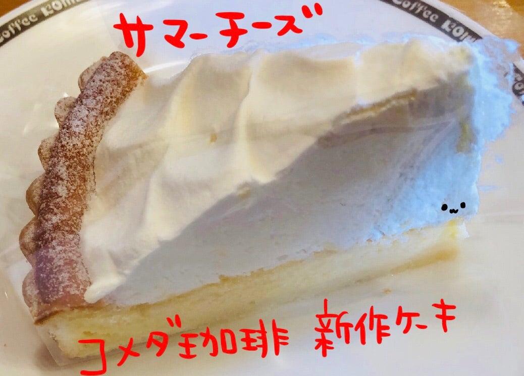 コメダ サマーチーズ カロリー