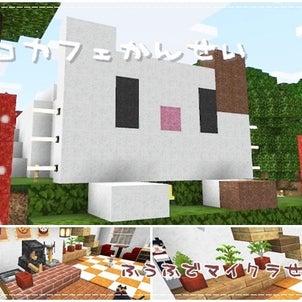 【Minecraft】ネコ型建築をYouTubeで紹介していただきましたの画像