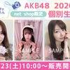 【生写真】AKB48/チーム8「5月度個別生写真」「劇場配信限定公演生写真」販売のお知らせの画像
