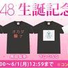 【生誕記念グッズ】2020年7月度 AKB48生誕記念グッズ販売のお知らせの画像
