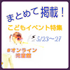 オンライン児童館提供 子どもオンラインイベント特集. 5/23~27.の画像
