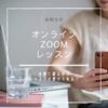【オンラインレッスン】おすすめ!かんたんおやつ塾の画像