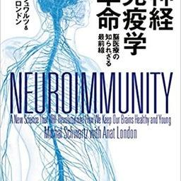 画像 ジャパン・ミラクル。これからの生活と免疫と。 の記事より 2つ目
