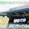 柏駅から電車24分で通えるリラクサロン!東京足立区綾瀬のタイ古式&台湾式足つぼ&オイルマッサージの画像