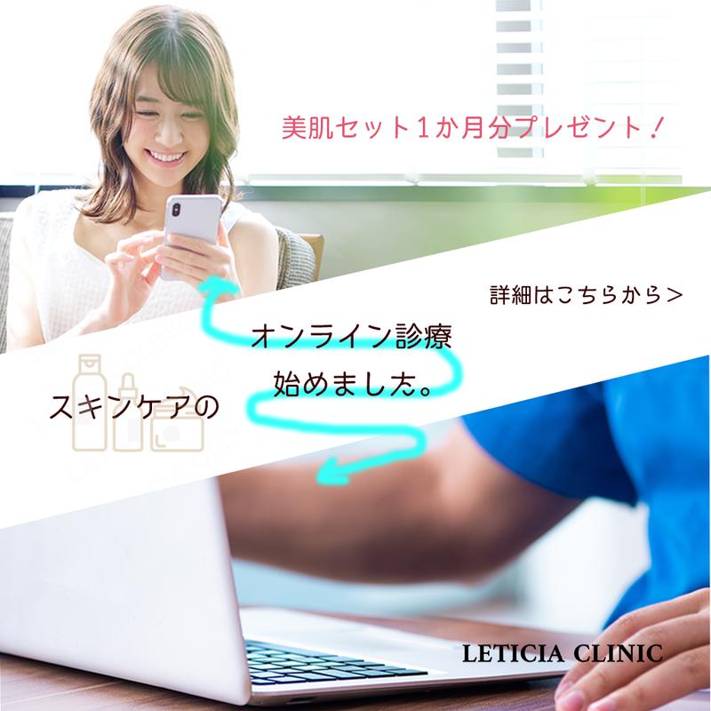 レティシアクリニック オンライン診療