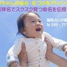 赤ちゃんの名づけは親からの最大プレゼント 姓名判断の記事より