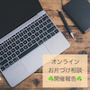 【開催報告】オンラインお片づけ相談③の画像