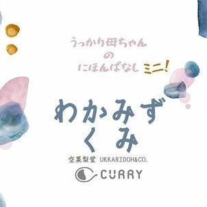 毎日配信48日目!本日は島根の吉祥伝説!!!の画像