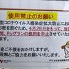NEOPASA静岡サービスエリア上りのドックラン中止続く。の画像
