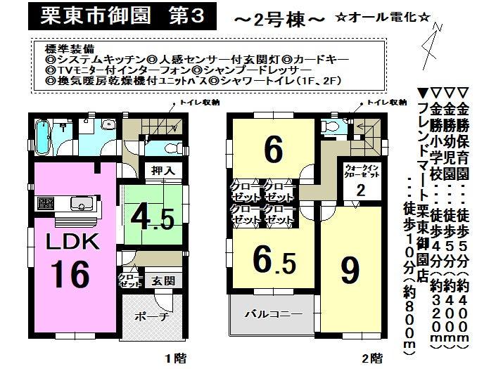 栗東市御園 新築戸建て 2号棟 2780万円 間取り|滋賀で家を探すなら匠工房