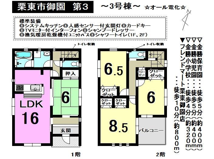 栗東市御園 新築戸建て 3号棟 2780万円 間取り|滋賀で家を探すなら匠工房