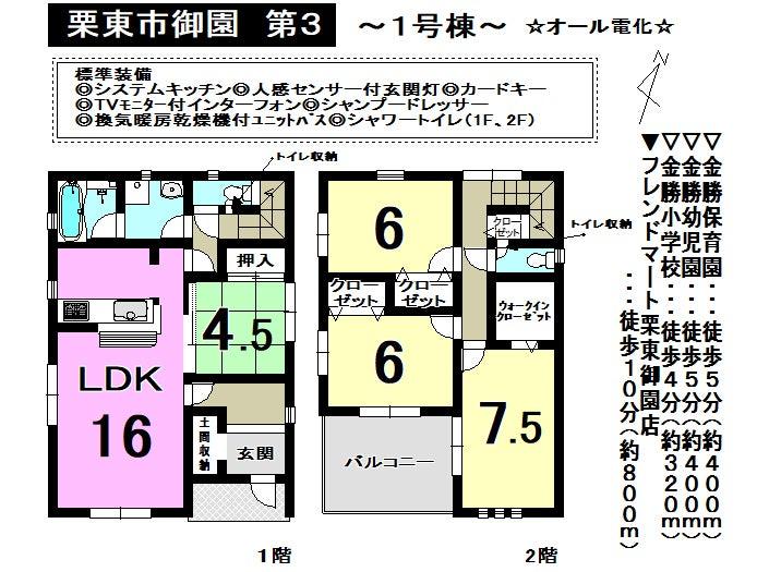 栗東市御園 新築戸建て 1号棟 2780万円 間取り|滋賀で家を探すなら匠工房