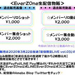 画像 5月23日【EverZOne生配信】物販のお知らせです! の記事より