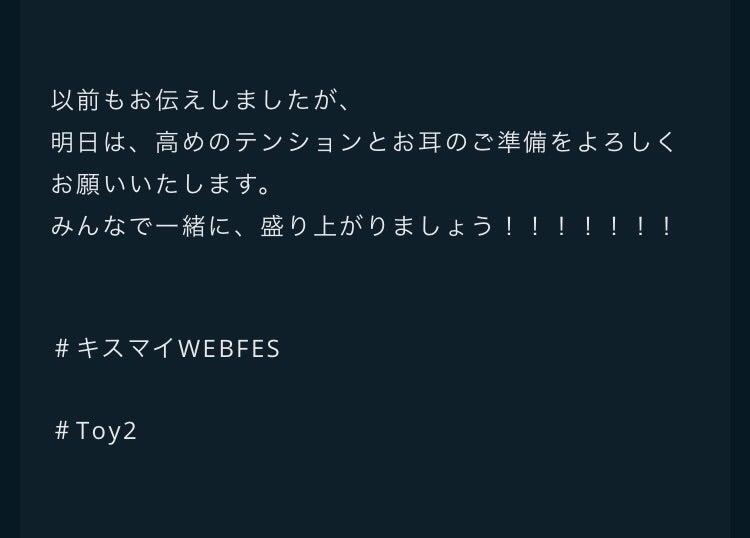 キスマイ webfes