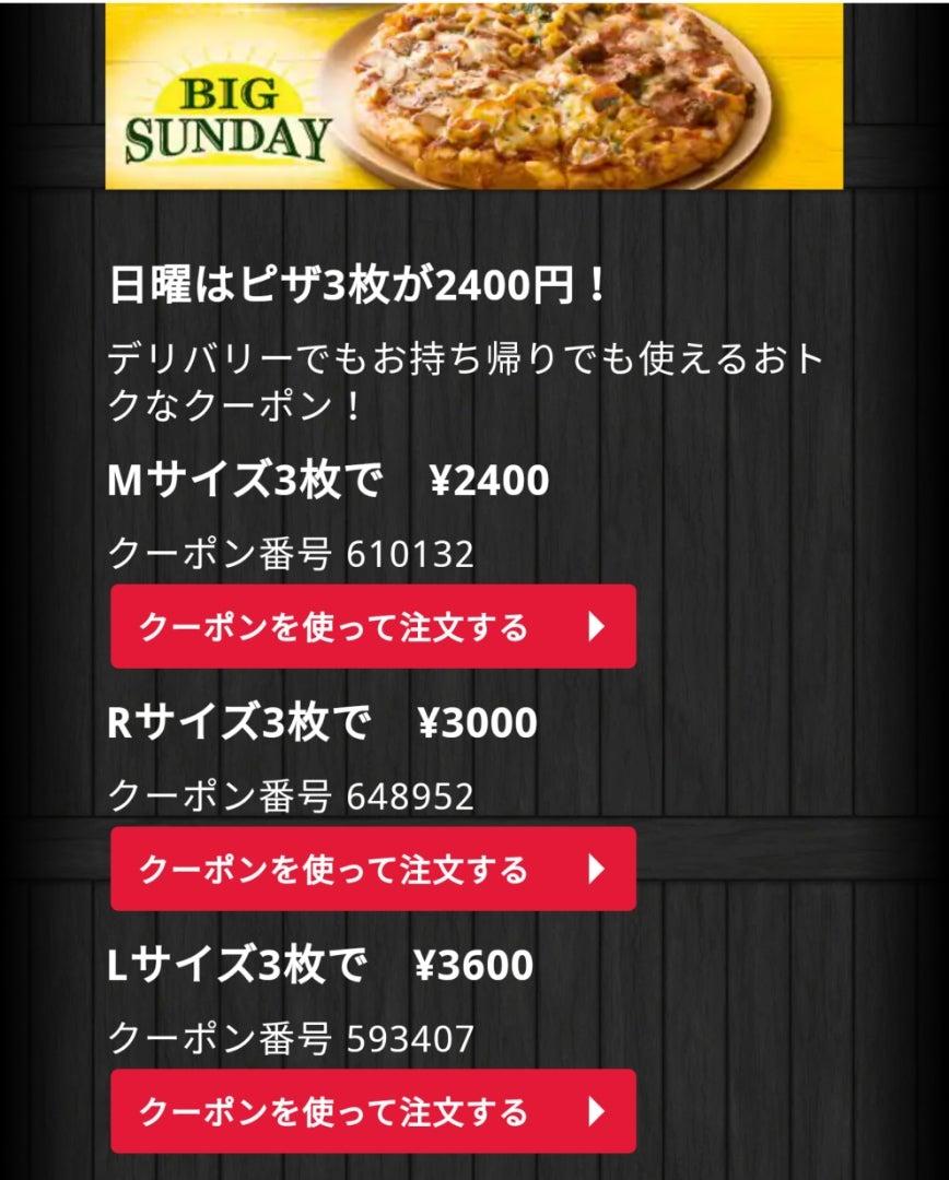 日曜日 ドミノピザ