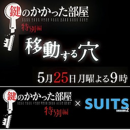 画像 鍵のかかった部屋。明日、月曜日よる9時!松山監督:見たことのないドラマを作りたいと思った。 の記事より 1つ目