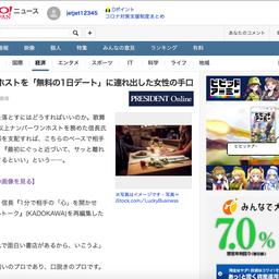 画像 ヤフーニュース掲載! の記事より