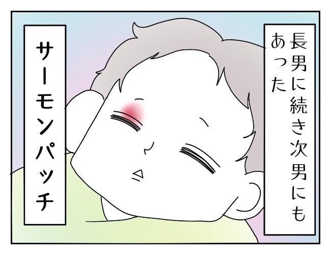 スピリチュアル サーモンパッチ