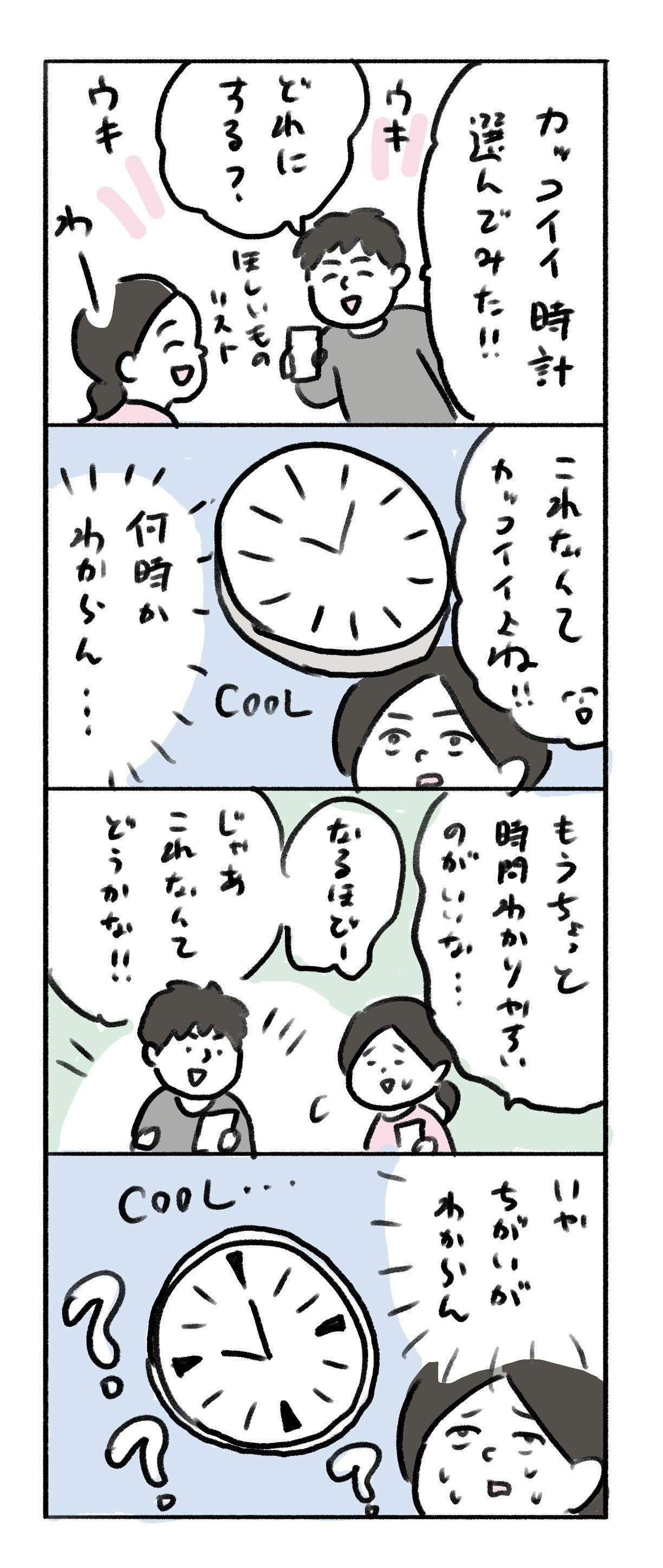 合わ ない 時計 電波