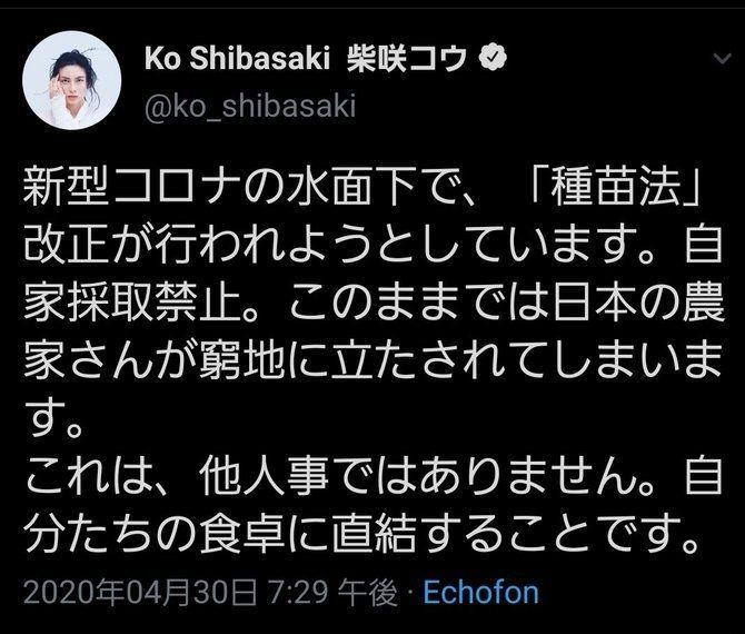 コウ 共産党 柴咲