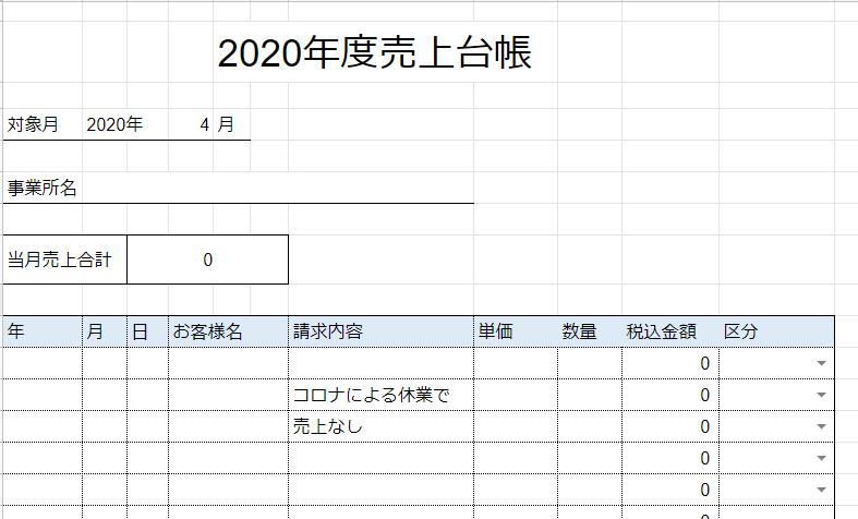 給付 申請 化 持続 金 オンライン