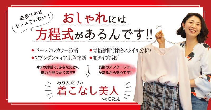 北海道札幌パーソナルカラー診断サロンリファインド