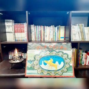 本日のブックカバーはこちら!ネパールの民話。子どもの頃から異国の話に触れる重要性!!!の画像