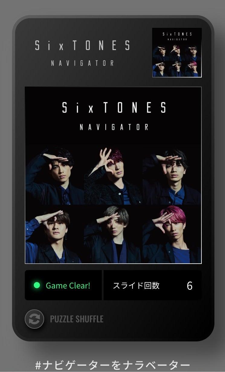 メディア sixtones