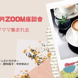 【無料】ファミ片ZOOM座談会■一人っ子ママの会の画像