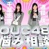 OUC48プロジェクト 佐藤美波・千葉恵里・西川怜・道枝咲へのお悩み相談の画像
