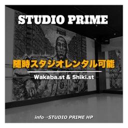 画像 【STUDIO PRIME RENTAL STUDIO】 の記事より