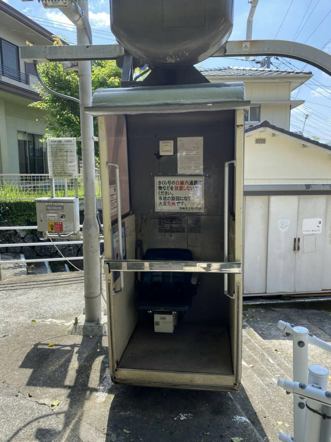 長崎のボロ戸建投資を楽しむのブログ長崎の「斜面移送システム」ってご存知ですか?