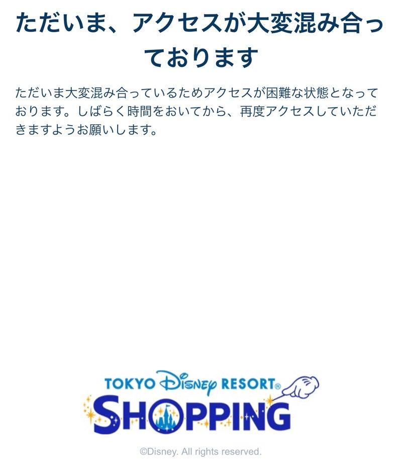 リゾート オンライン ショッピング ディズニー