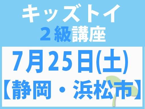 7/25(土)キッズトイ2級講座