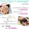 New Open Campaign!!の画像