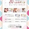 福井の美容店で使える20%お得なビューティーチケット販売開始!の画像