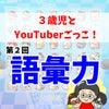【実況動画】3歳児とYouTuberごっこ第2弾!前回を凌ぐ神回確定…!?の画像