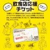 高崎飲食店応援チケットの画像