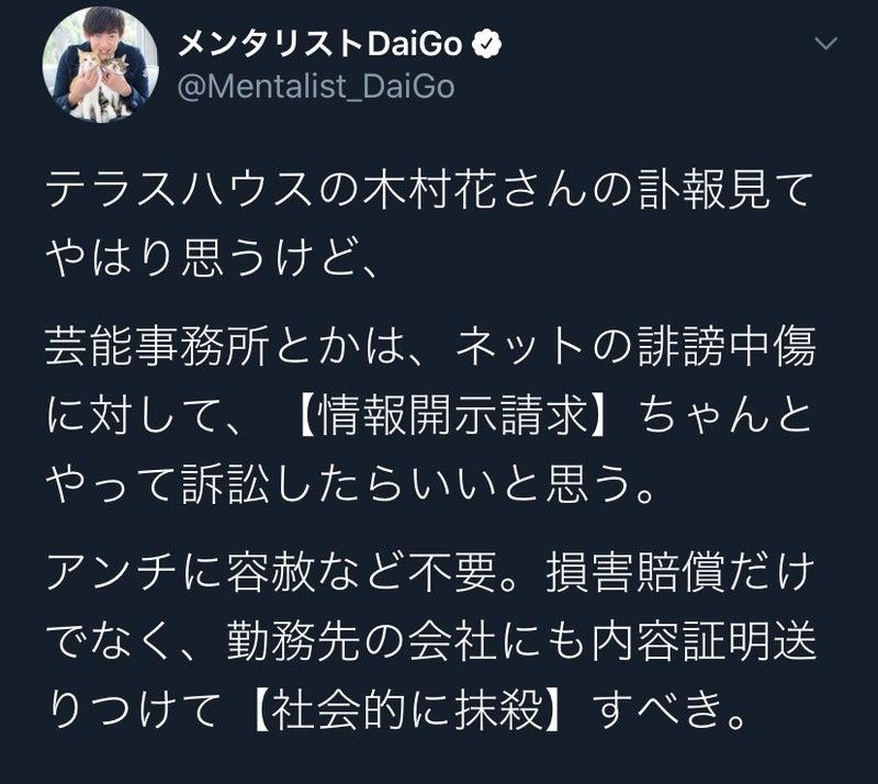 特定 木村 花 アンチ