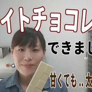 チョコレートダイエット③~ホワイトチョコレートって何?の画像