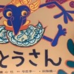 画像 嵐 紙芝居 波乱の第5回☆スマトラの民話「おとうさん」迷作誕生!配信開始!2020年5月26日 の記事より 1つ目