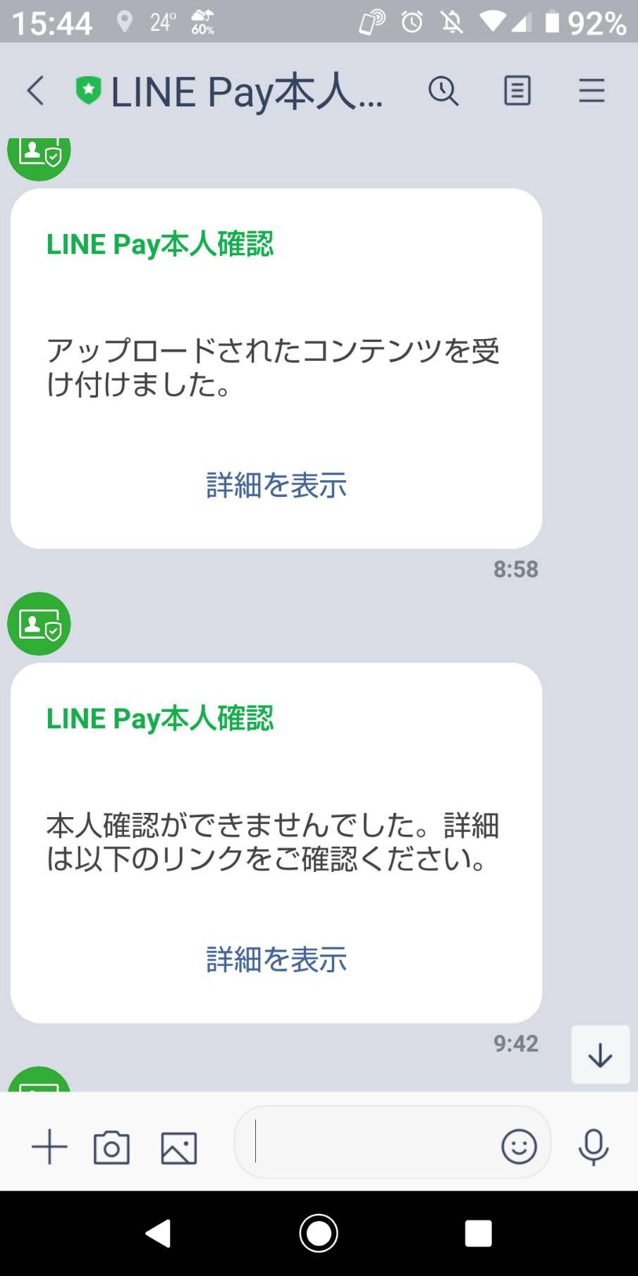 審査 Line ポケット 時間 マネー
