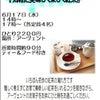 振替え開催/6月17日♪基本の紅茶の入れ方【受付中】の画像