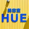 HUE(ヒュー)5月24日グランドオープンの画像
