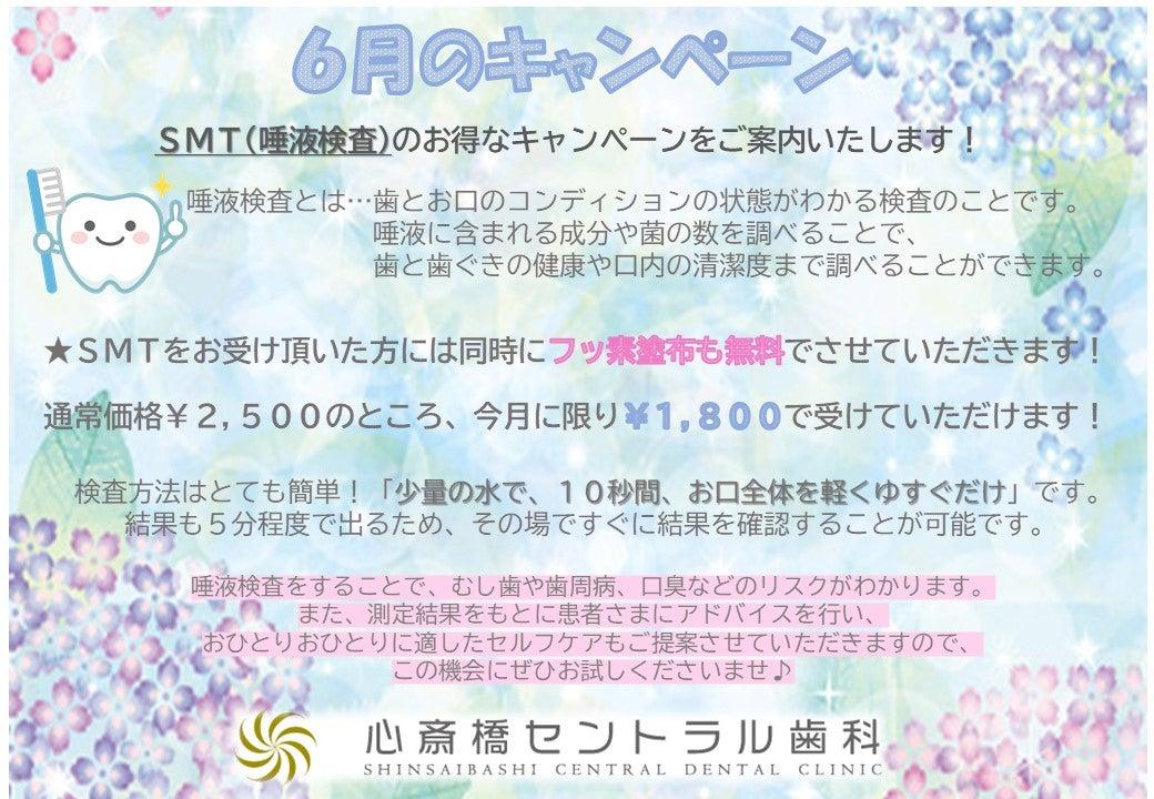 ☆6月のキャンペーン☆