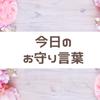 1/15  今日のお守り言葉の画像
