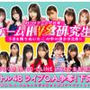 LINE LIVE 新番組「おうちバトル48」放送決定!の画像