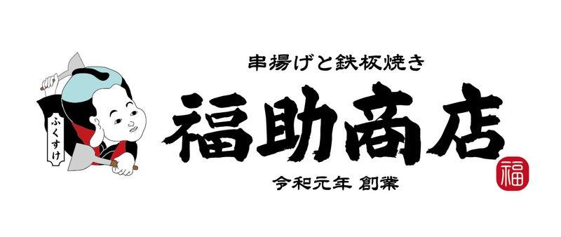 令和元年創業 福助商店!