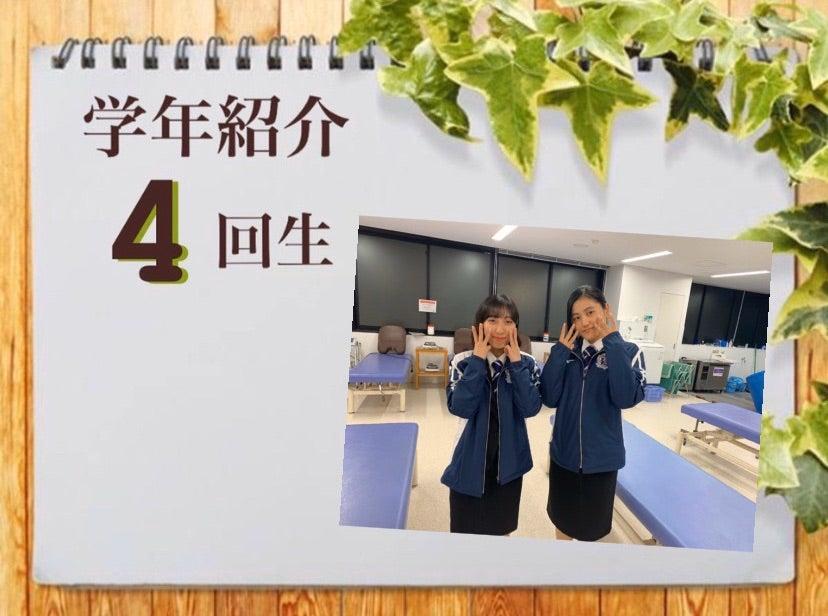 学年紹介〜4回生〜 | 関西大学 学生アスレティックトレーナーのブログ